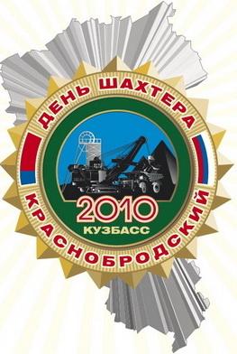 К празднику Дня Шахтера 2010 в Краснобродском появится новый торговый центр