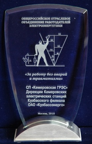 Кемеровская ГРЭС ОАО Кузбассэнерго удостоена почетным знаком отличия